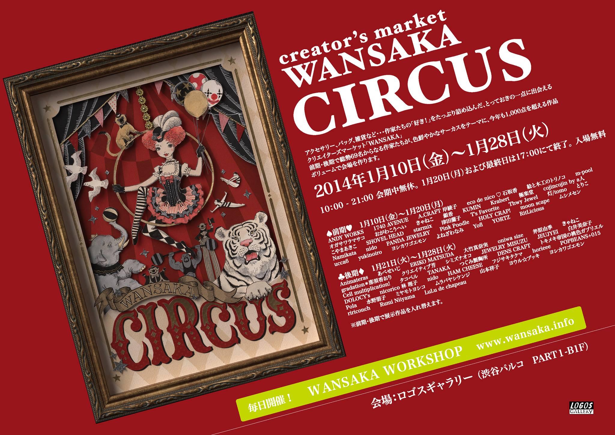 WANSAKA CIRCUS モールアート出展します。_a0136846_1505072.jpg