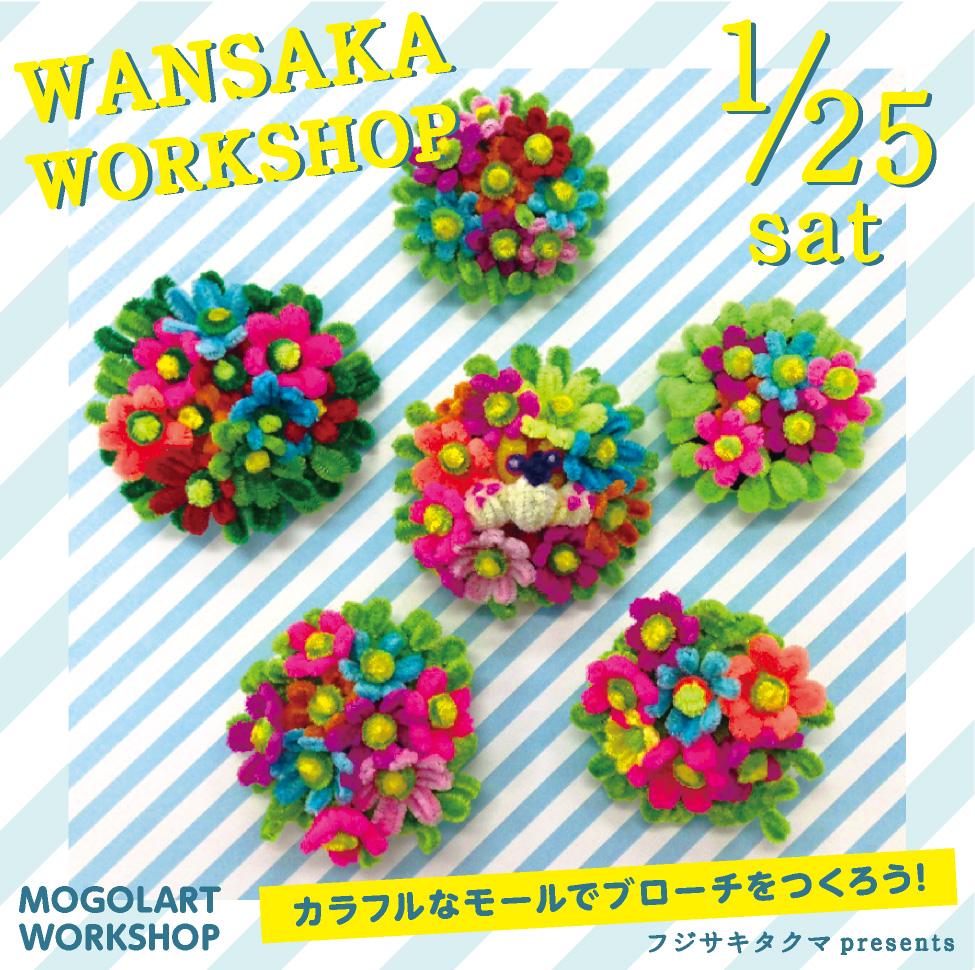 WANSAKA CIRCUS モールアート出展します。_a0136846_151748.jpg