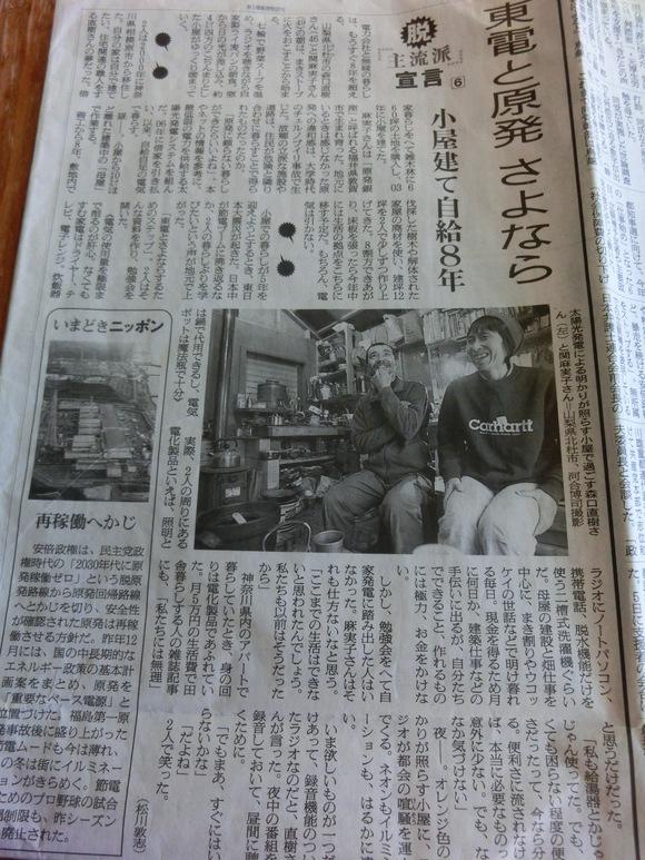 「東電と原発 さよなら」_f0019247_1541420.jpg