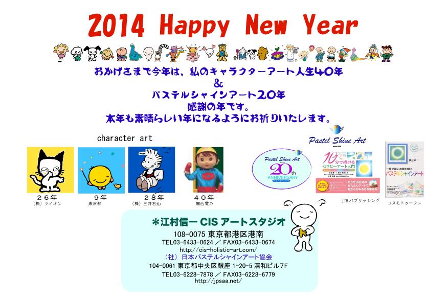 キャラクター40周年に感謝。_e0082852_14515173.jpg