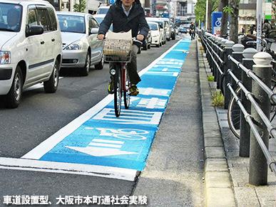 大阪市本町通の自転車道社会実験と各地の自転車道_c0167961_14513746.jpg
