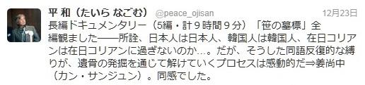 9時間9分!「笹の墓標」上映時間 collection 819_a0046462_1133722.jpg