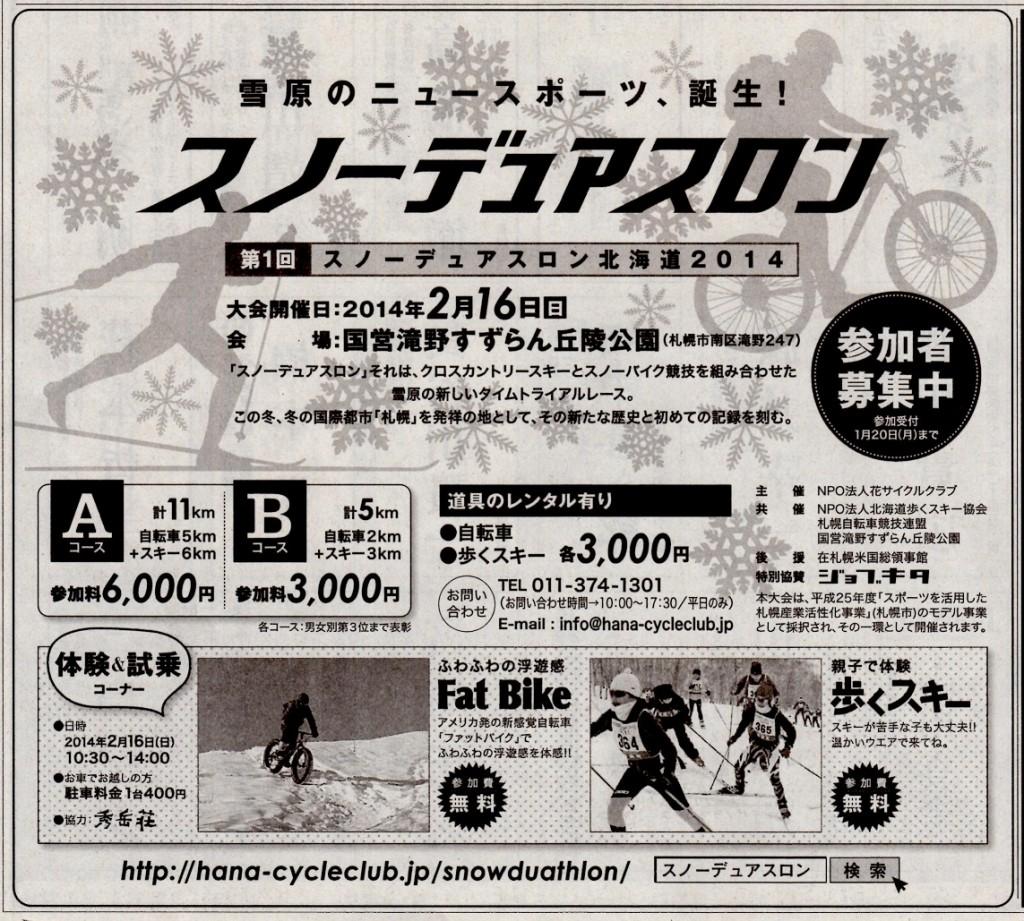 第1回スノーデュアスロン北海道2014・続_d0197762_15302890.jpg