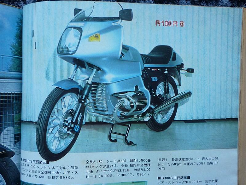モーターサイクリスト誌 1978年4月号_e0254365_18105971.jpg