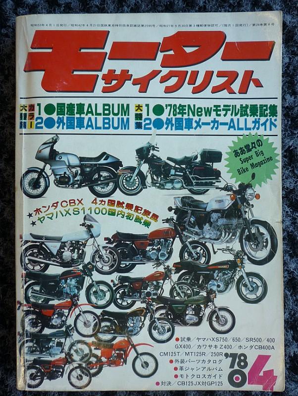 モーターサイクリスト誌 1978年4月号_e0254365_185573.jpg