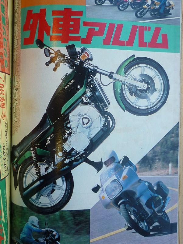 モーターサイクリスト誌 1978年4月号_e0254365_1864483.jpg