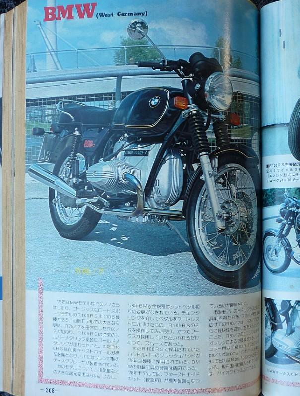 モーターサイクリスト誌 1978年4月号_e0254365_1875273.jpg