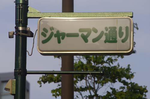 大田区内で見たこと_f0211178_1819296.jpg