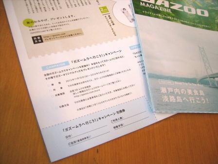ガズームラキャンペーン実施中_e0280693_14185497.jpg