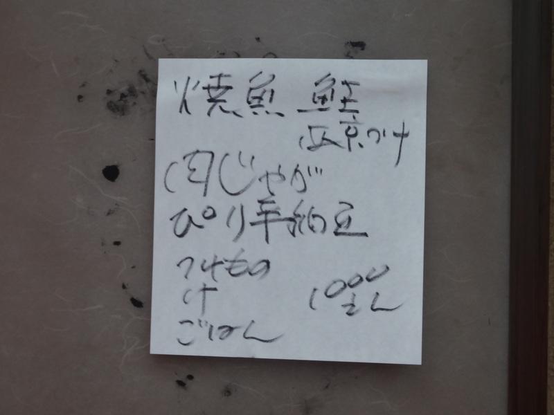 神田神保町の外れの居酒屋さん、お昼は上質な焼き魚の定食を楽しめます。_c0225997_20151214.jpg