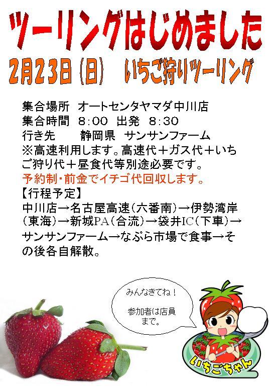 イチゴツー2014 【変更追記】_a0169121_151342100.jpg