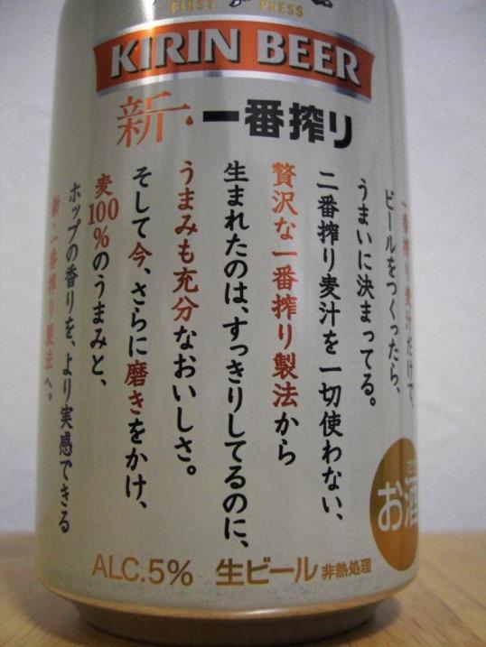"""キリン""""新""""一番搾り~麦酒酔噺その183~ビールだもの_b0081121_6314759.jpg"""