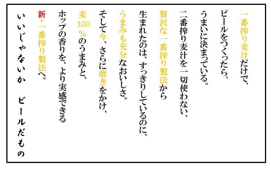 """キリン""""新""""一番搾り~麦酒酔噺その183~ビールだもの_b0081121_63242.jpg"""