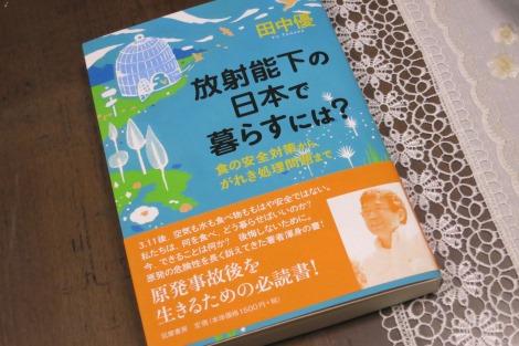 今週末の読書本_a0259130_23453550.jpg