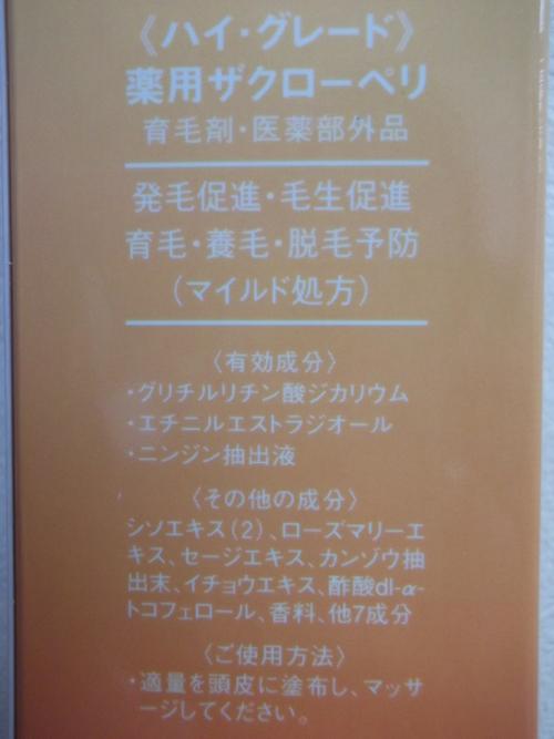トニック(^^♪_f0304030_208040.jpg