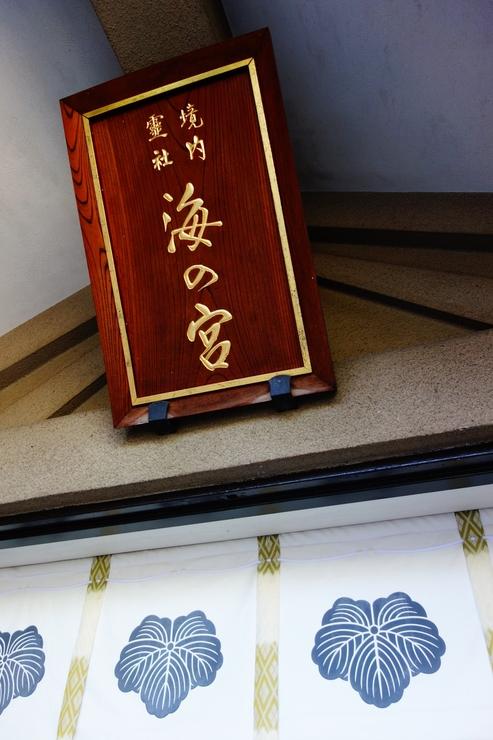 表参道をぶらぶら その4~東郷記念館と東郷神社_a0287336_20144787.jpg