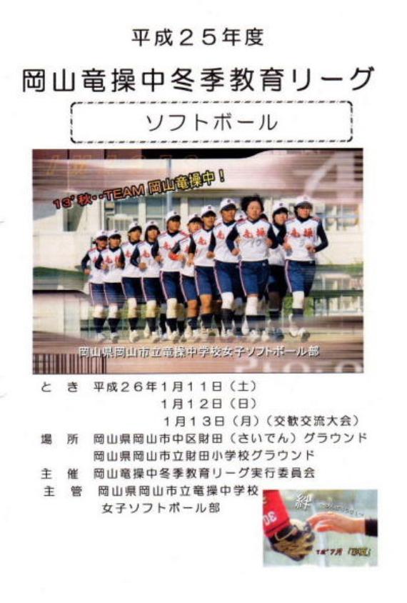 2014 岡山竜操中冬季教育リーグ_b0249247_1732758.jpg