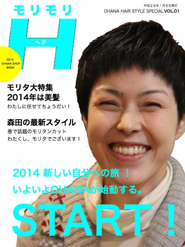 HANALOG~2013-2014~_c0162489_1024295.jpg