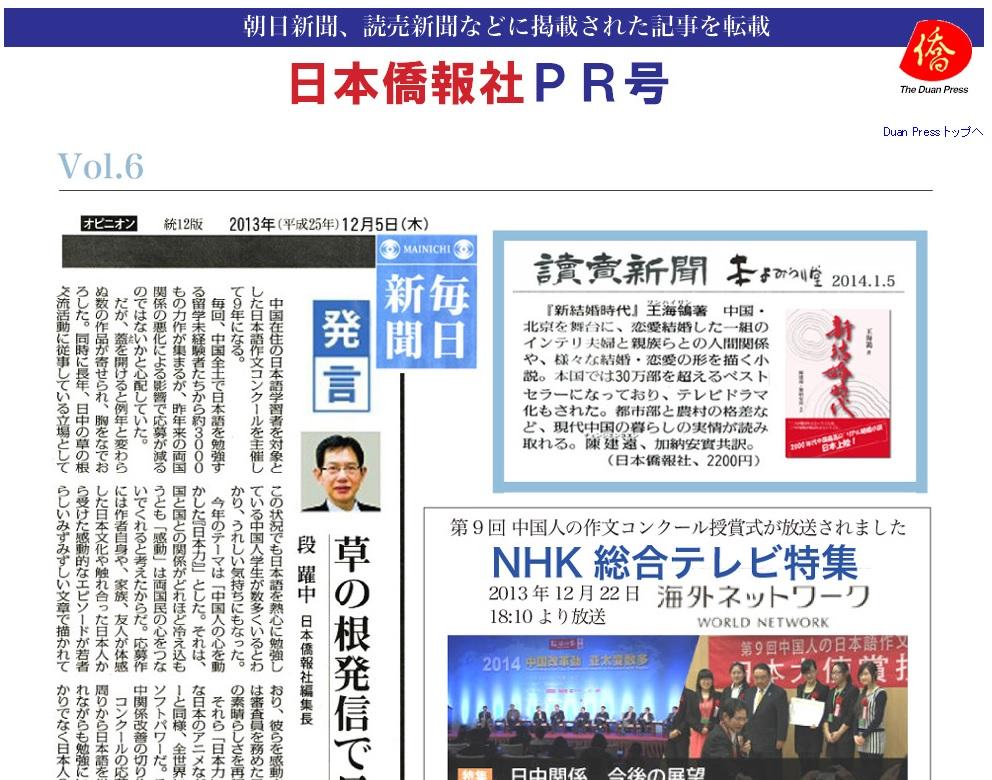 PR特辑更新。汇集日本三大报纸朝日、读卖、每日及NHK报道。_d0027795_14463987.jpg