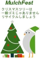 ご家庭のクリスマス・ツリーをリサイクルするNYの恒例行事、MulchFest_b0007805_19995.jpg