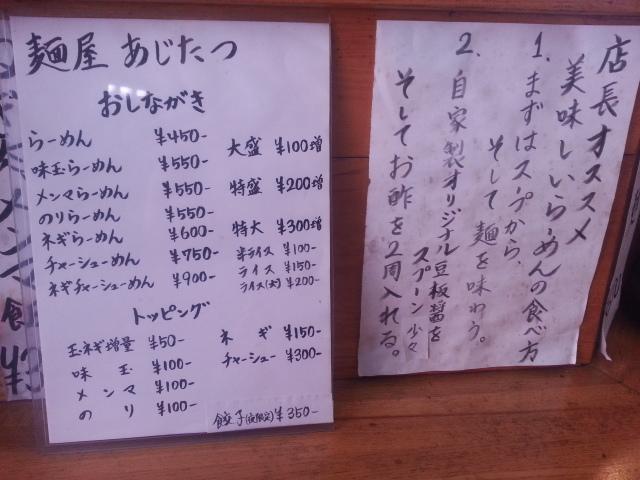 1/11 麺屋AJITATSU らーめん玉ネギ増量¥500 @ 日野市南平_b0042308_22461251.jpg