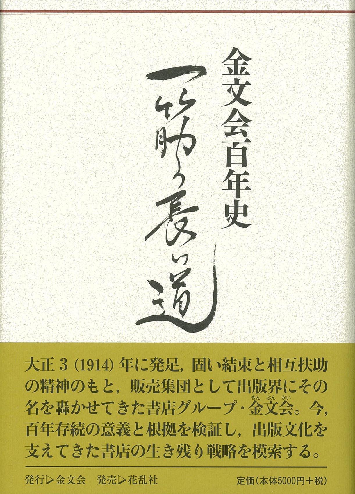 ■都渡正道氏と『金文会百年史』_d0190217_1046373.jpg