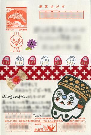 カード文通 Margaretさんへ_a0275527_08513642.jpg