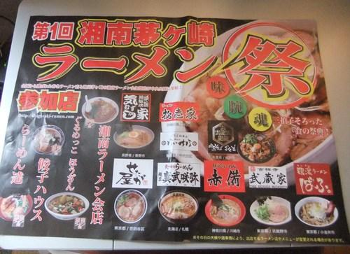 湘南茅ヶ崎ラーメン祭り_b0137932_2124818.jpg