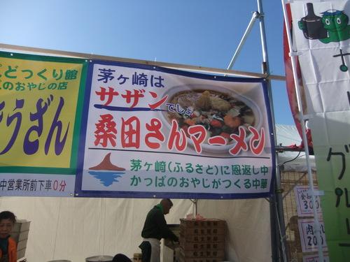 湘南茅ヶ崎ラーメン祭り_b0137932_21285336.jpg
