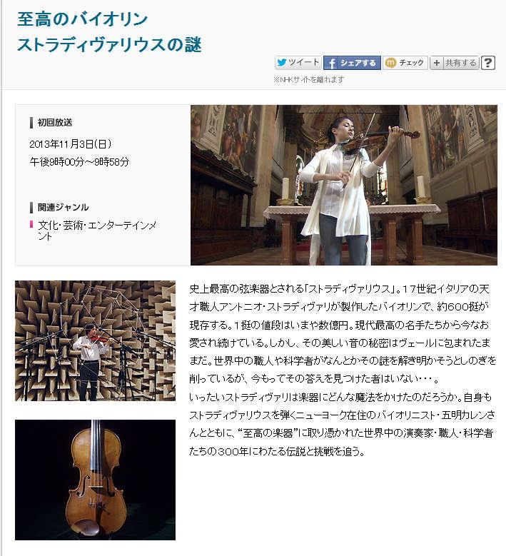 至高のバイオリン ストラディヴァリウスの謎_e0253932_3124464.jpg