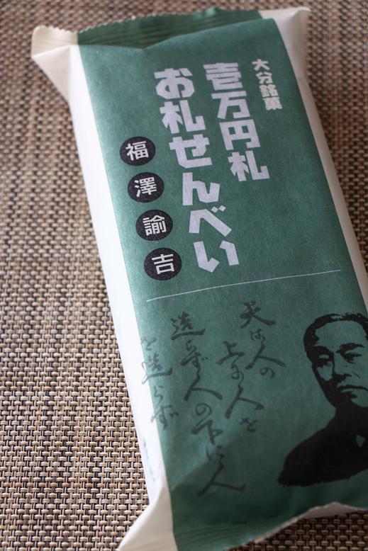 一万円札のおせんべい_e0295348_18284147.jpg