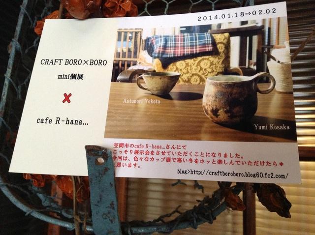 CRAFT  BORO×BORO  mini個展×cafe  R  hana..._b0160356_11471264.jpg