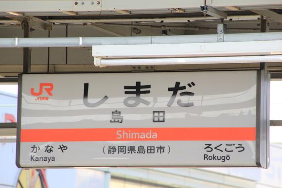 青春18切符 御殿場線制覇の旅_d0202264_17574659.jpg