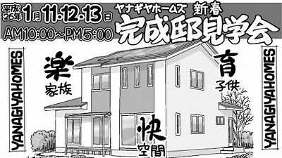 『子育て家族のための家』完成現場見学会のご案内☆_f0183480_10235069.jpg