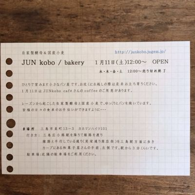 JUN kobo/bakeryさん本日open_f0212293_11274650.jpg