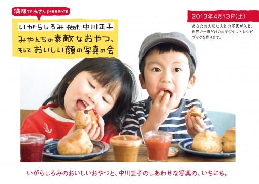 宮沢和史さんプロデュースのお店「みやんち」イベントフライヤー_e0102223_02031151.jpg