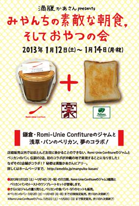 宮沢和史さんプロデュースのお店「みやんち」イベントフライヤー_e0102223_02031179.jpg