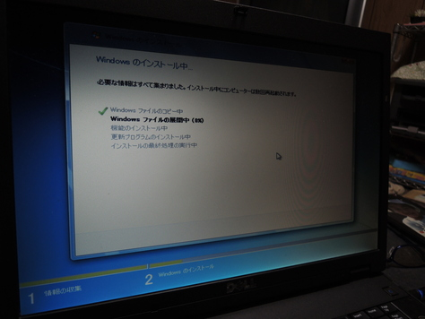 【LATITUDE E5500】WindowsXPをWindows7にアップグレードする_c0010936_23495378.jpg