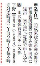 山武市民テニス大会「ストロベリーカップ」参加者募集中_a0151444_10304929.jpg