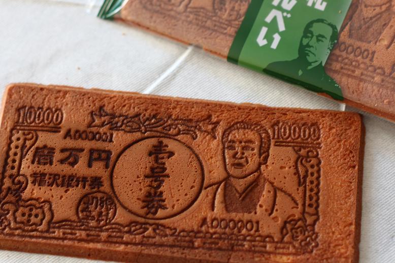 一万円札のおせんべい_e0295348_14334935.jpg