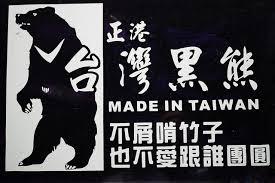 台灣黑熊_e0040579_11323493.jpg