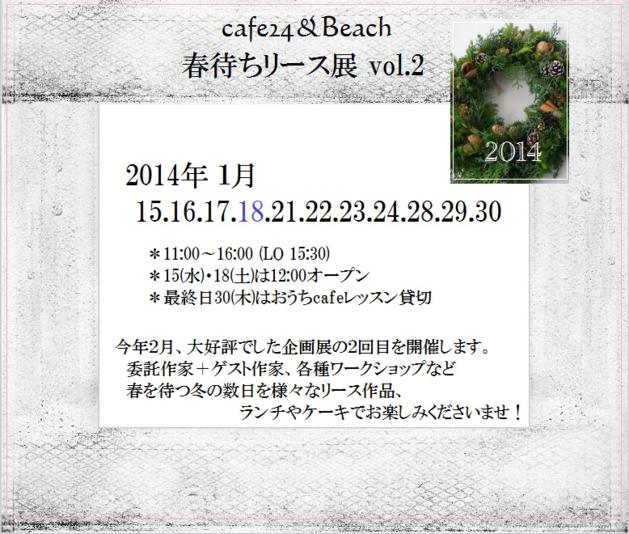 春待ちリース展vol.2_c0092587_15195414.png