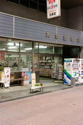 天華堂書店2階(suiranの店舗)_e0200305_141787.jpg