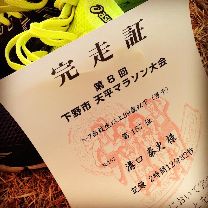 2014下野天平マラソン_f0138807_17391260.jpg