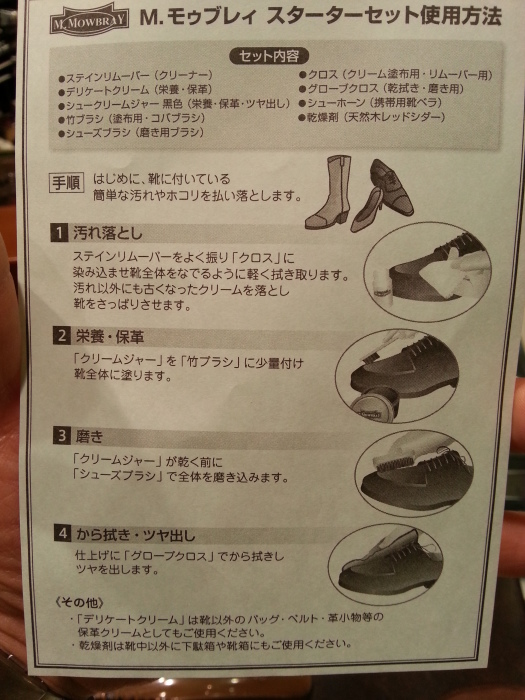 革靴を始めて履く皆様、お手入れはぜひ習慣にしてください。_b0226322_10223914.jpg
