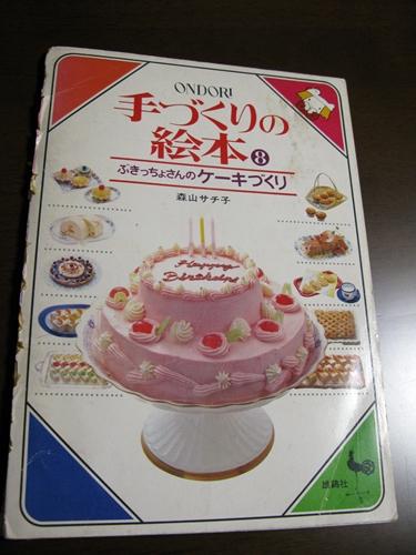 スフレチーズケーキと家庭用オーブン不満_f0129726_23165631.jpg