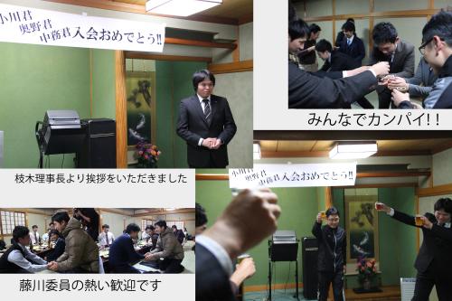 新会員研修会・歓迎会_c0324041_11044246.jpg