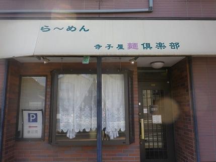ら04/'14 (初)『ラーメン寺子屋 麺倶楽部』@東我孫子_a0139242_6194082.jpg
