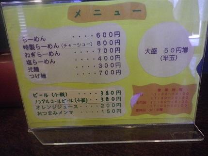 ら04/'14 (初)『ラーメン寺子屋 麺倶楽部』@東我孫子_a0139242_695810.jpg