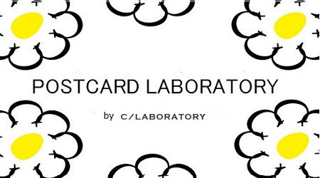 POSTCARD LABORATORYのお知らせ_f0152544_21513269.jpg